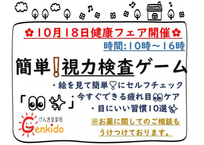 127.10月健康フェア.png