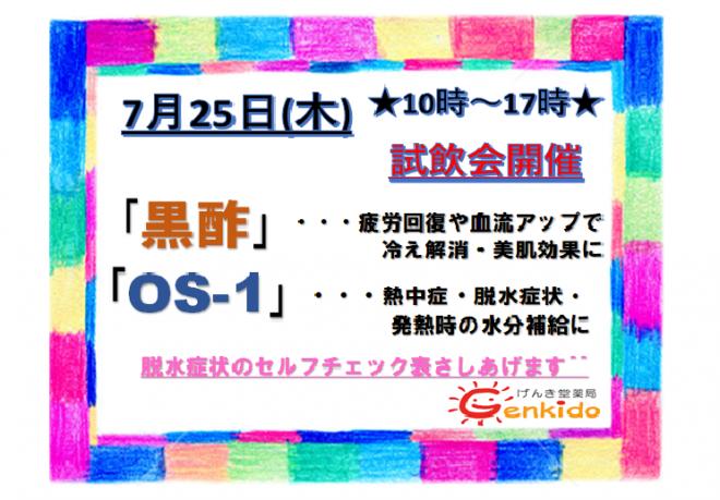 116.7月健康フェア.png